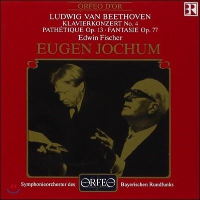 Eugen Jochum / Edwin Fischer 베토벤: 피아노 협주곡 4번, 피아노 소나타 8번 '비창', 환상곡 (Beethoven: Piano Concerto, Pathetique Op.13, Fantasie Op.77)