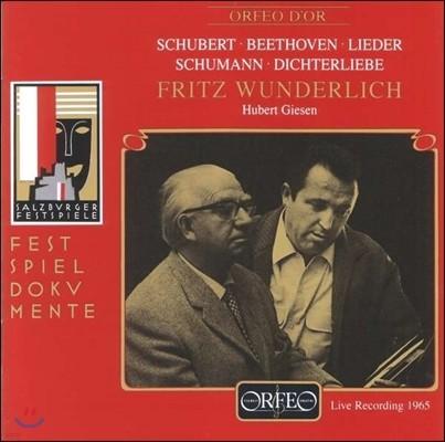 Fritz Wunderlich 베토벤 / 슈베르트: 가곡 / 슈만: 시인의 사랑 - 프리츠 분덜리히 (Beethoven / Schubert: Lieder / Schumann: Dichterliebe)