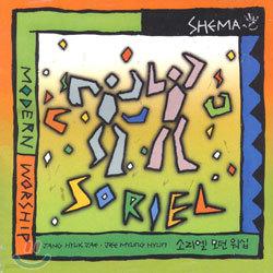 소리엘 - Modern Worship / Shema