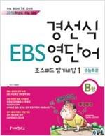 (해마 학습법) 경선식 EBS 영단어 초스피드 암기비법 1 (B형) 수능특강