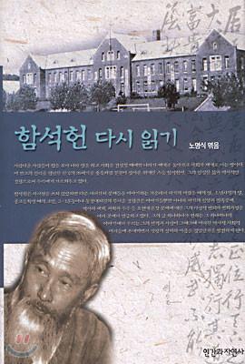 함석헌 다시 읽기