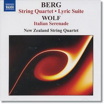 New Zealand String Quartet 베르크 : 현악사중주, 서정모음곡 / 볼프 : 이탈리아 세레나데