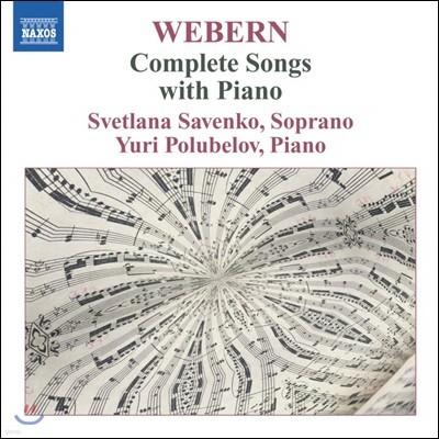 Svetlana Savenko 안톤 베베른: 피아노반주의 가곡 전집 (Anton Webern: Complete Songs with Piano)