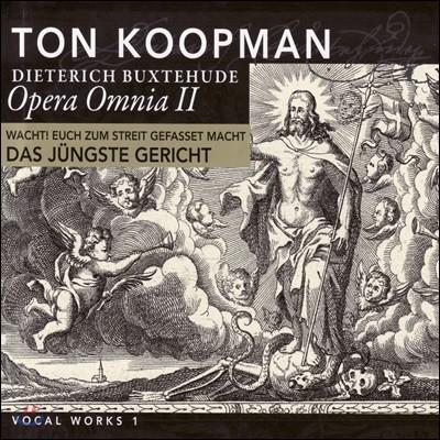 Ton Koopman 북스테후데: 전집 2 - 성악 작품집 1 (Buxtehude: Opera Omnia II - Vocal Works 1)