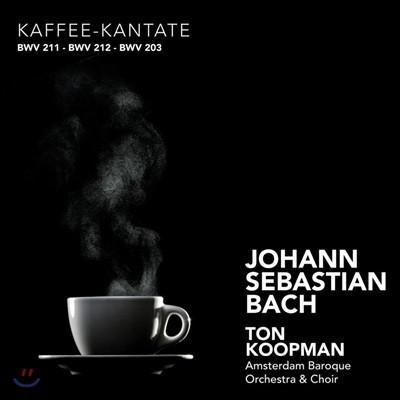Ton Koopman 바흐: 커피 칸타타 BWV211, 농민 칸타타 BWV212 (Bach: Coffee Cantata, Peasant Cantata) 톤 쿠프만