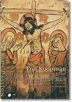 Ton Koopman 바흐: 마가 수난곡 - 톤 쿠프만 (Bach, J S: St Mark Passion, BWV247)