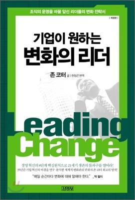 기업이 원하는 변화의 리더