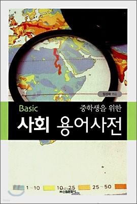 Basic 중학생을 위한 사회 용어사전