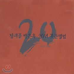 정태춘 박은옥 - 20년 골든앨범(1978-1998)