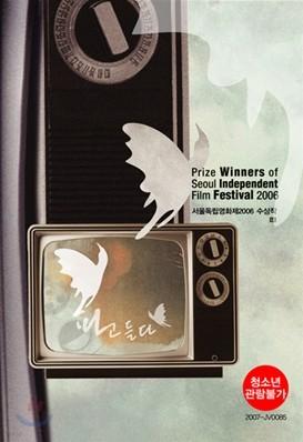 서울 독립 영화제 2006 수상작