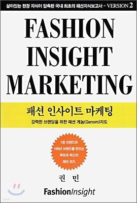 패션 인사이트 마케팅