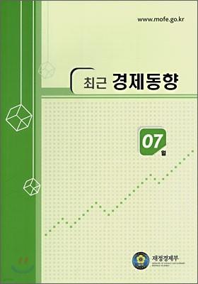 최근 경제동향 2007 7월호
