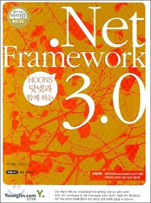 Hoons닷넷과 함께 하는 .NET Framework 3.0