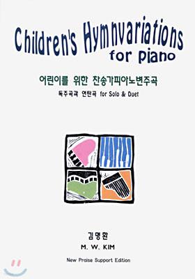 어린이를 위한 찬송가피아노변주곡
