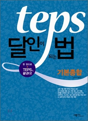 TEPS 달인이 되는 법 기본종합