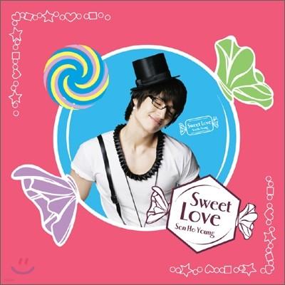 손호영 - Sweet Love