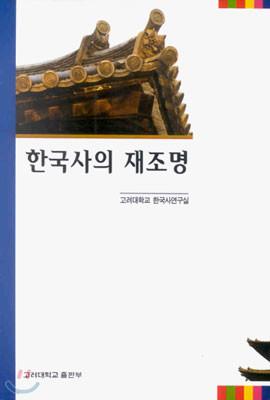 한국사의 재조명