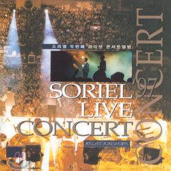 소리엘 - 소리엘 Live Concert 2