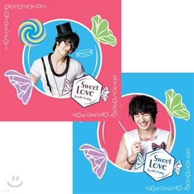 손호영 - Sweet Love 2장 (자켓 A형 + B형)