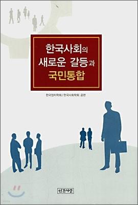 한국사회의 새로운 갈등과 국민통합