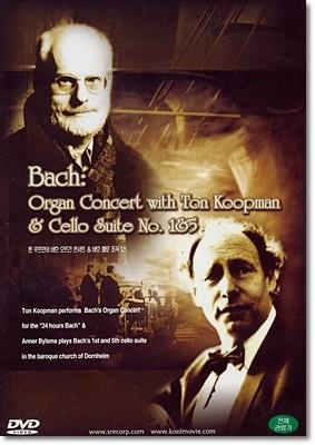 바흐 : 오르간 콘서트 & 바흐 첼로 모음곡 1,5번 - 톤 쿠프만, 애너 빌스마