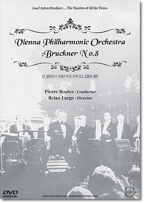 브루크너 : 교향곡 8번 - 피에르 불레즈, 빈 필하모닉