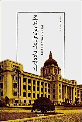 조선총독부 공문서