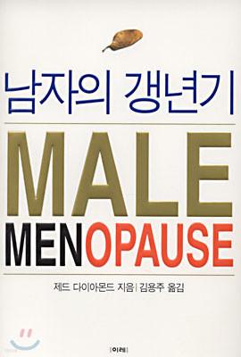 남자의 갱년기 : MALE MENOPAUSE