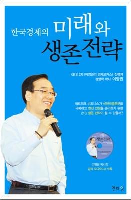 한국경제의 미래와 생존전략
