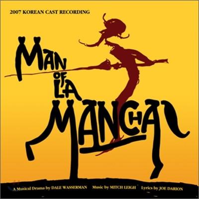 맨 오브 라만차 (Man Of Lamancha) OST