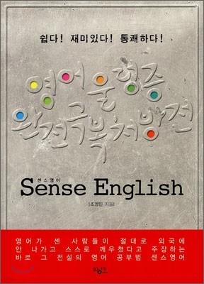 센스영어 Sense English