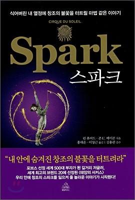 스파크 Spark