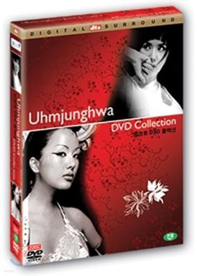 엄정화 DVD 콜렉션