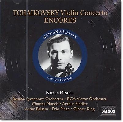 Nathan Milstein 나단 밀스타인 유명 바이올린 소품과 협주곡 (Tchaikovsky: Violin Concerto / Encores)
