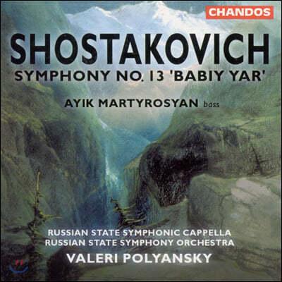 Ayik Martyrosyan 쇼스타코비치: 교향곡 13번 (Shostakovich: Symphony Op. 113)