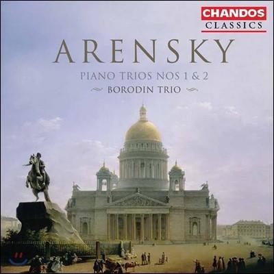 Borodin Trio 아렌스키 : 피아노 삼중주 1, 2번 (Arensky : Piano Trios) 보로딘 사중주단