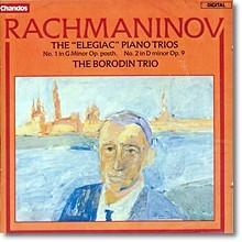 Borodin Trio 라흐마니노프: 슬픔의 3중주 (Rachmaninov: Elegiac Piano Trios) 보로딘 사중주단