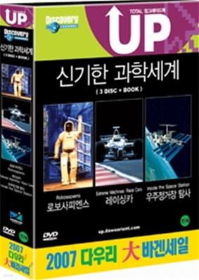 신기한 과학세계 박스세트