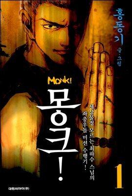 몽크! (Monk!) 1