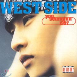 유승준 1집 - West Side 1997
