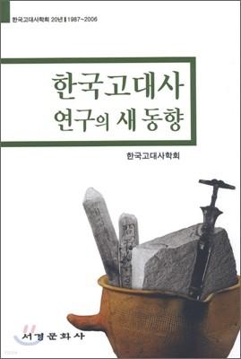 한국 고대사 연구의 새 동향