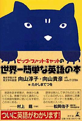 ビッグ.ファット.キャットの世界一簡單な英語の本