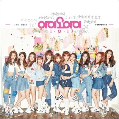 아이오아이 (I.O.I) - 미니앨범 1집 : Chrysalis