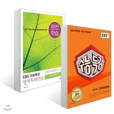 EBS 수능특강 영어영역 영어독해연습 (2016년) + EBS 수능특강 영어독해연습 완전학습 (2016년)