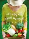 [중고] 나는 직접 키운 채소로 요리한다!