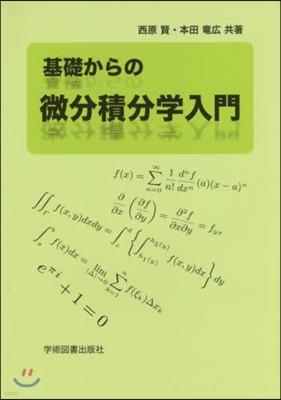 基礎からの微分積分學入門 第3版