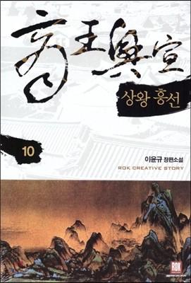 상왕흥선(商王興宣) 10