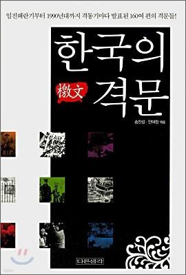 한국의 격문
