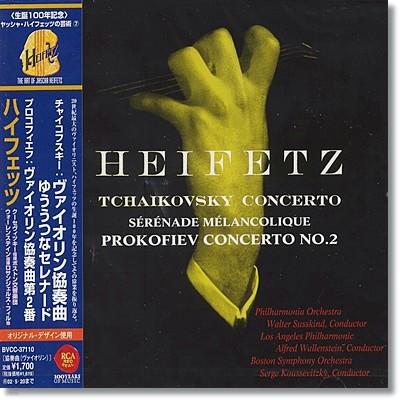 차이코프스키 / 프로코피에프 : 바이올린 협주곡 - 하이페츠