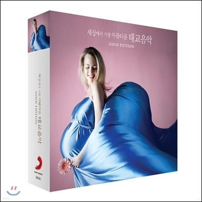 세상에서 가장 아름다운 태교음악 [골드 에디션] (The Most Beautiful Melodies for Prenatal Care Gold Edition)